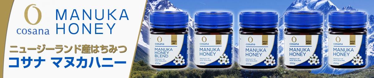 ニュージーランド産抗菌成分含有ハチミツ MGOマヌカハニー