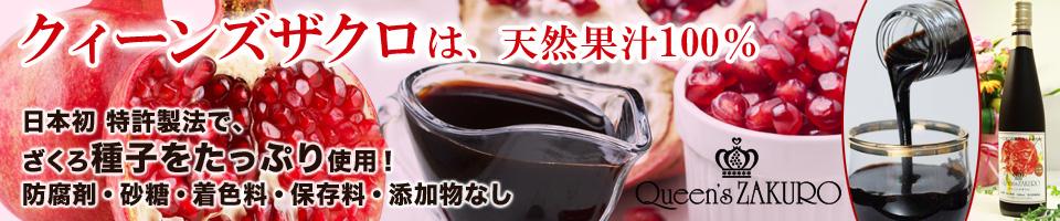 クィーンズザクロ・ザクロ種子たっぷりの日本初特許製法!