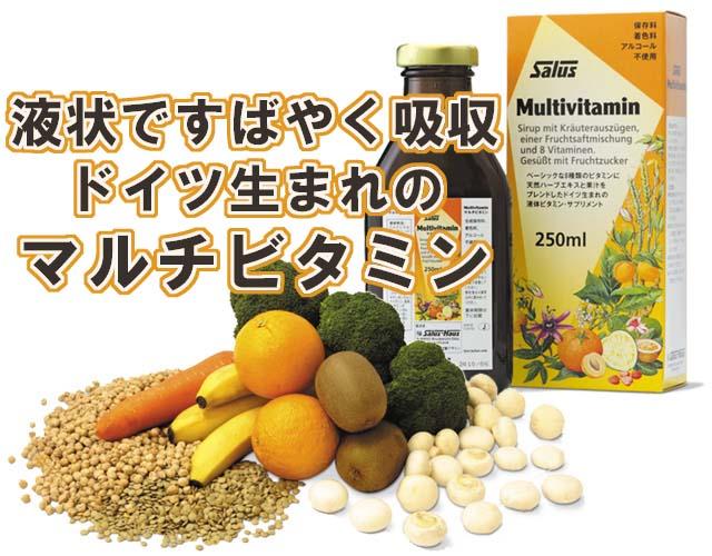 ビタミン不足の現代型の栄養失調をサポートするドイツ・サルス・ハウス社のマルチビタミン!錠剤のビタミン剤に比べて約5倍も吸収率が高いリキッドタイプ(液状)マルチビタミン