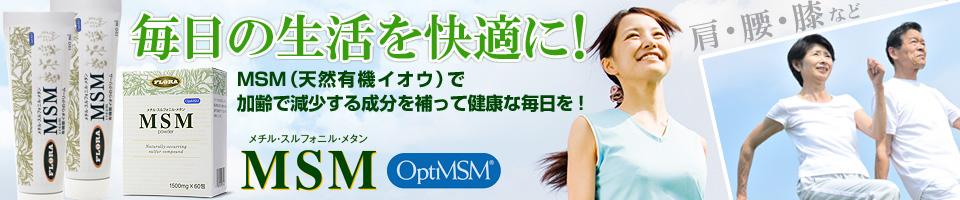 MSM 天然有機イオウ メチル・スルフォニル・メタン/MSMクリーム、MSMパウダー