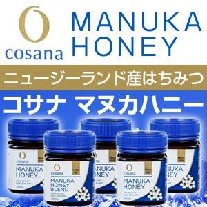 マヌカハニー・蜂蜜