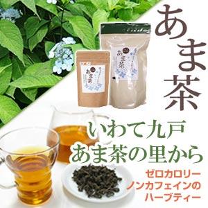あま茶・九戸村ふるさと振興公社