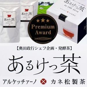 ダイエット茶のカネ松製茶・あるけっ茶