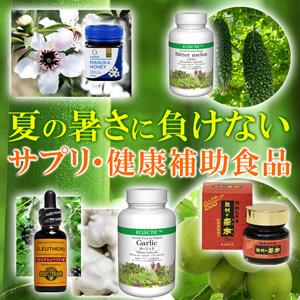 暑い夏に負けないサプリメント&健康補助食品