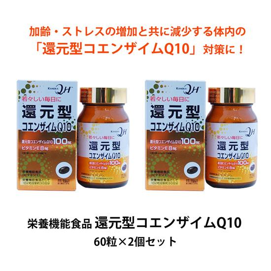 還元型コエンザイムQ10 60粒 2個セット 栄養機能食品 ユニマットリケン