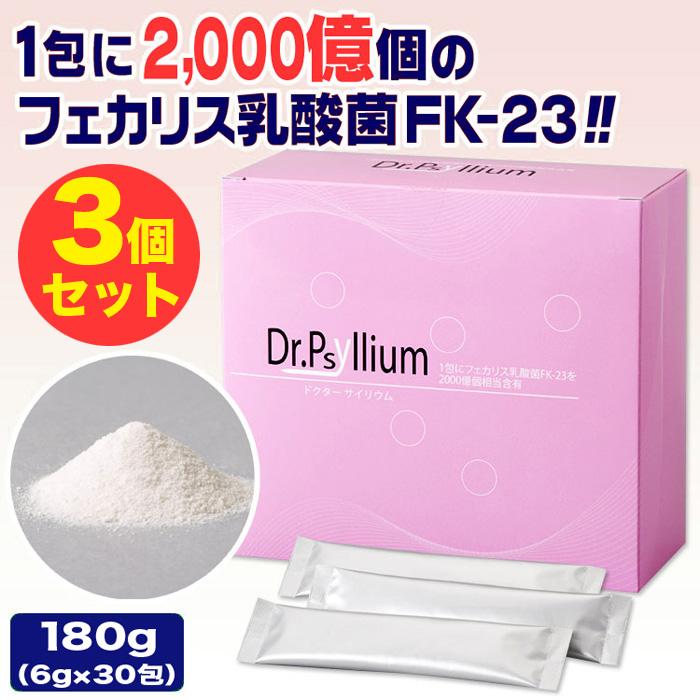 Dr.Psyllium ドクターサイリウム 180g (6g×30包) 3個セット ニチニチ製薬 乳酸菌フェカリス・食物繊維サイリウムハスク配合サプリメント