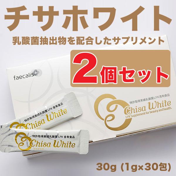 チサホワイト  乳酸菌フェカリス LFK配合 30g (1g×30包)/ニチニチ製薬 乳酸菌サプリメント×2個セット