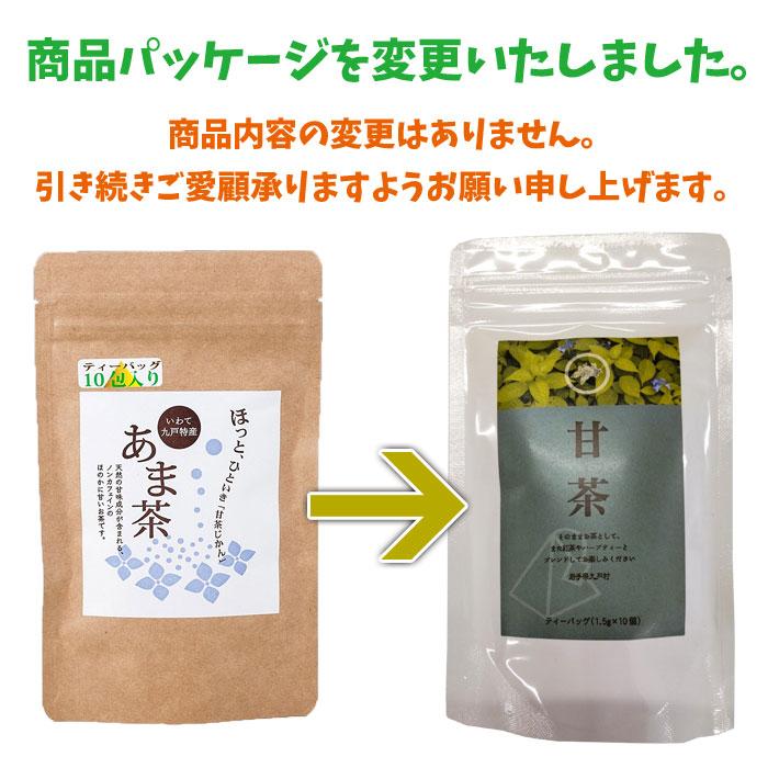 あま茶 ティーバッグ 1.5g 10包 九戸村ふるさと振興公社