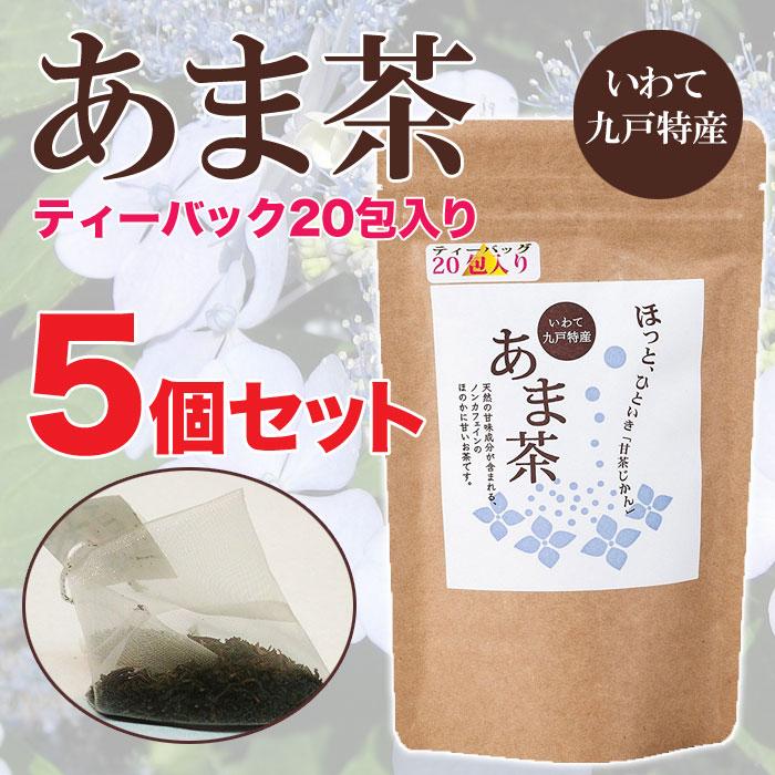 九戸村産 あま茶 ティーバッグ 1.5g 20包(5個セット)