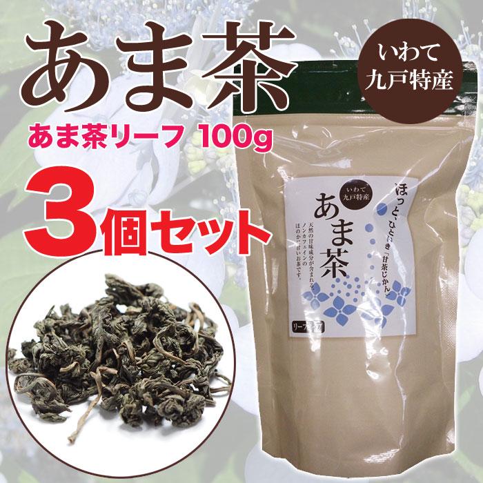 あま茶 リーフ(3個セット)九戸村産無農薬栽培甘茶100%